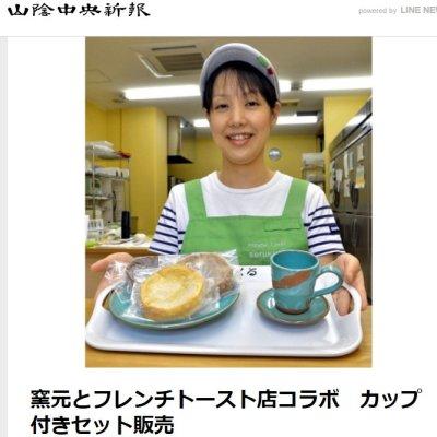 画像3: 【期間限定!送料無料】フレンチトースト【特製陶器カップ付き】おうちdeカフェセット