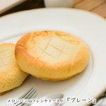 画像1: メロンパン na フレンチトースト プレーン (1)