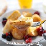 画像3: ベーグルdeフレンチトースト【2切入り】 (3)