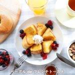 画像2: ベーグルdeフレンチトースト【2切入り】 (2)