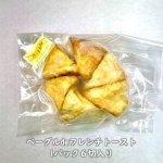 画像8: ベーグル de フレンチトーストセット【ドマカフェさんのベーグル2個付き】 (8)