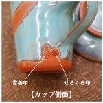 画像8: 【期間限定!送料無料】フレンチトースト【特製陶器カップ付き】おうちdeカフェセット (8)