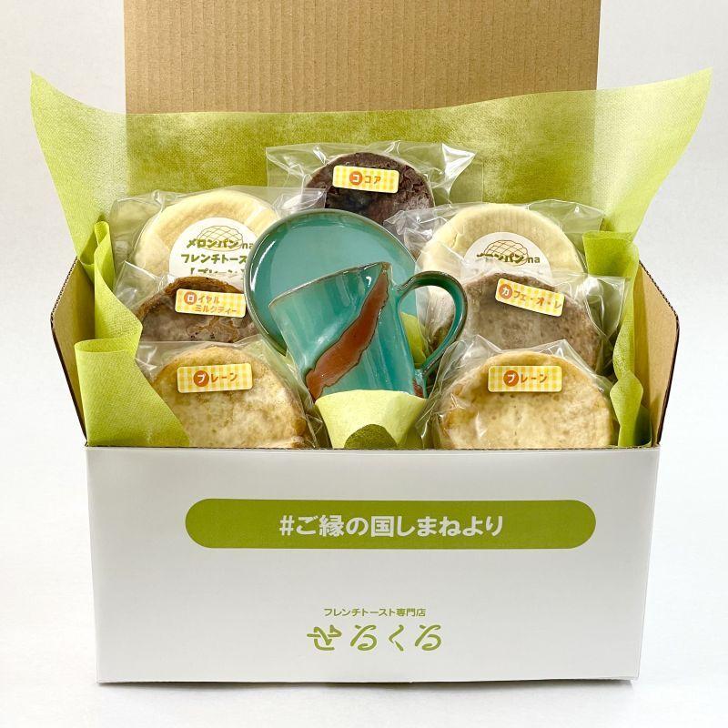 画像1: フレンチトースト【特製陶器カップ付き】おうちdeカフェセット (1)