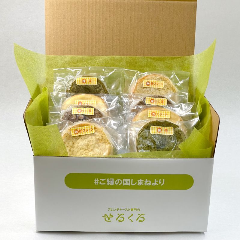 画像1: お茶とお米のフレンチトーストセット (1)